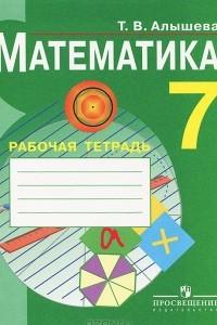 Математика. 7 класс. Рабочая тетрадь