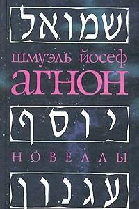 Шмуэль Йосеф Агнон. Новеллы