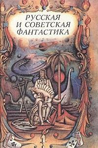 Русская и советская фантастика