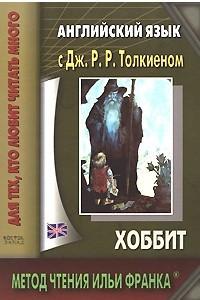 Английский язык с Джоном Р. Р. Толкиеном. Хоббит