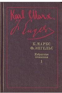 К. Маркс, Ф. Энгельс. Избранные произведения в девяти томах. Том 1