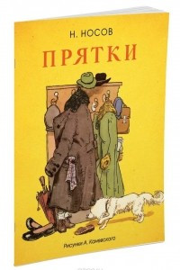 Прятки (Рисунки А. Каневского)