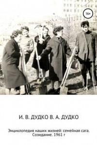 Энциклопедия наших жизней: семейная сага. Созидание. 1961 год