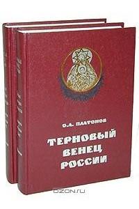 Терновый венец России. Тайная история масонства (комплект из 2 книг)