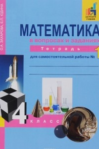 Математика в вопросах и заданиях. 4 класс. Тетрадь для самостоятельной работы № 1