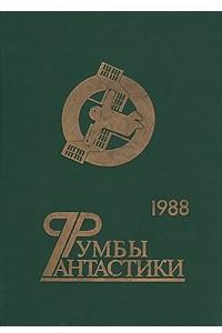 Румбы фантастики. 1988