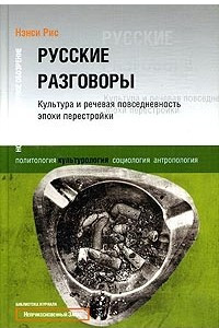 Русские разговоры. Культура и речевая повседневность эпохи перестройки