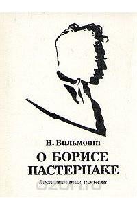 О Борисе Пастернаке. Воспоминания и мысли