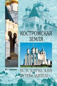 Костромская земля. Природа. История. Экономика. Культура. Достопримечательности. Религиозные центры