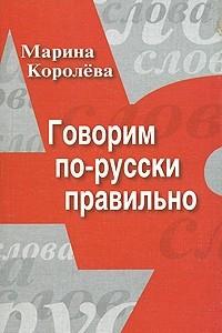 Говорим по-русски правильно