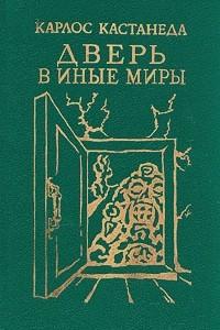 Дверь в иные миры