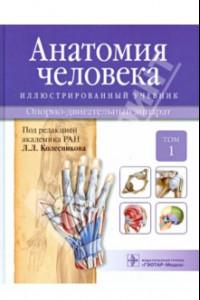 Анатомия человека. Иллюстрированный учебник. В 3-х томах. Том 1. Опорно-двигательный аппарат