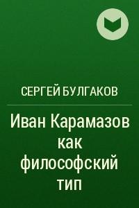 Иван Карамазов как философский тип