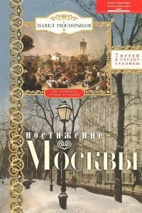 Постижение Москвы. 7 путей к сердцу столицы