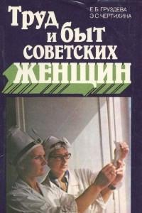 Труд и быт советских женщин