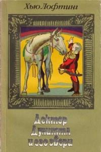 Доктор Дулиттл и его звери. Сочинения для детей в трех книгах. Книга 2