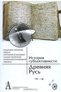 История субъективности. Древняя Русь