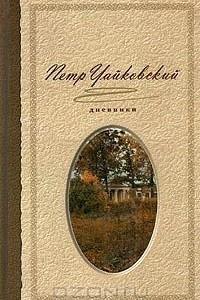 П. И. Чайковский. Дневники