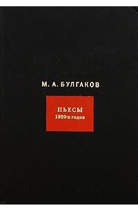 Собрание сочинений в 8 томах. Том 4. Пьесы 1920 годов