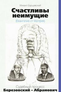 Счастливы неимущие (Евангелие от Матфея). Судебный процесс Березовский - Абрамович. Лондон, 2011/12