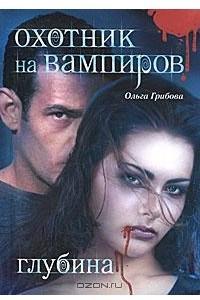 Охотник на вампиров. Глубина