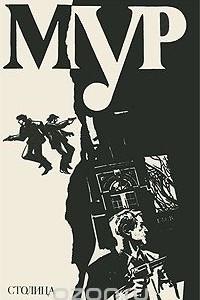 МУР. Альманах, №2, 1995