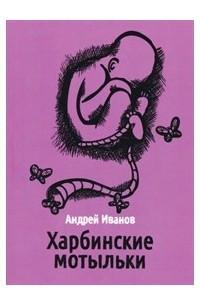 Харбинские мотыльки
