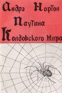 Паутина Колдовского мира