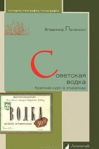 Советская водка. Краткий курс в этикетках