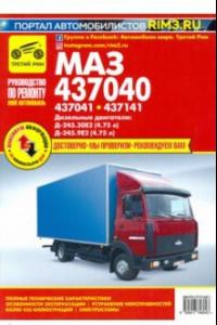 МАЗ 437040, 437041, 437141 дизель. Ремонт, эксплуатация, техническое обслуживание