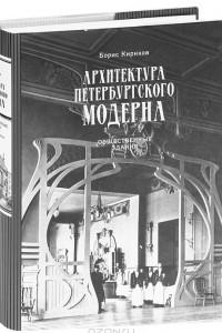 Архитектура петербургского модерна. Общественные здания