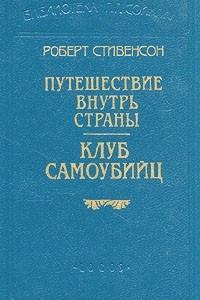 Роберт Стивенсон. В шести книгах. Книга 3. Путешествие внутрь страны. Клуб самоубийц