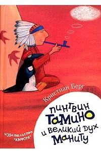 Пингвин Тамино и великий дух Маниту