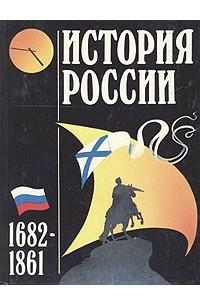 История России 1682-1861