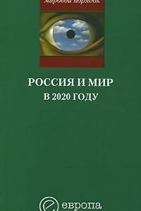 Россия и мир в 2020 году