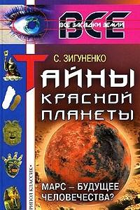 Тайны Красной планеты. Марс - будущее человечества?