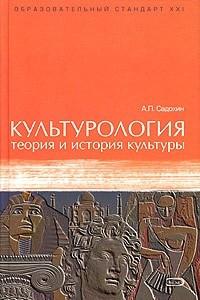 Культурология. Теория и история культуры