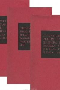 Владимир Казаков. Избранные сочинения