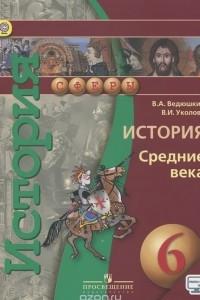 История. 6 класс. Средние века. Учебник