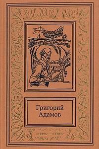 Собрание сочинений в трех томах. Том 1. Победители недр