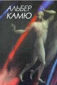 Альбер Камю. Собрание сочинений в пяти томах. Том 1