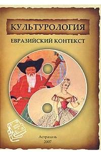 Культурология: евразийский контекст