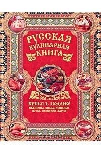Русская кулинарная книга. Кушать подано!