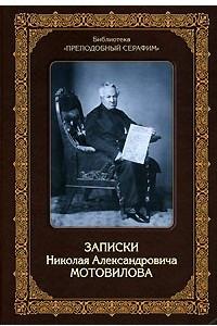 Записки Н. А. Мотовилова