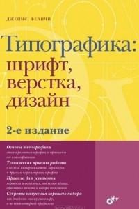 Типографика. Шрифт, верстка, дизайн