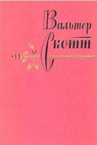 Вальтер Скотт. Собрание сочинений в 20 томах. Том 14. Певерил Пик