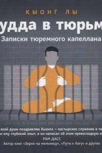 Будда в тюрьме. Записки тюремного капеллана
