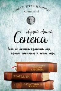 Библиотека избранных сочинений
