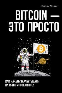 BITCOIN– это просто. Как начать зарабатывать на криптовалюте?