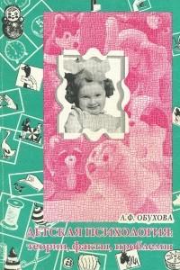 Детская психология. Теории, факты, проблемы